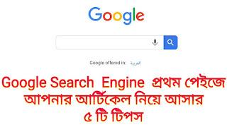 ব্লগের আর্টিকেল গুগল সার্চ ইঞ্জিনে (Google Search Engine)  প্রথম পেইজে আনার ৫ টি গুরুত্বপূর্ণ টিপস