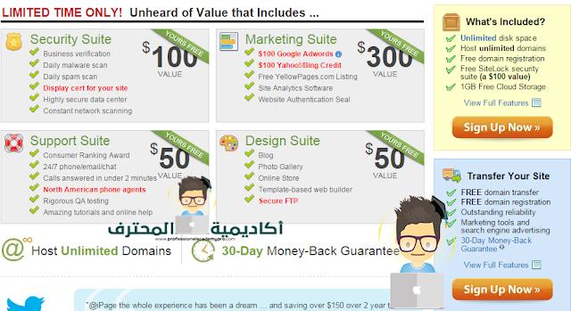 أفضل استضافة أجنبية استضافة ipage عروض وأسعار خيالية بدون منافسة