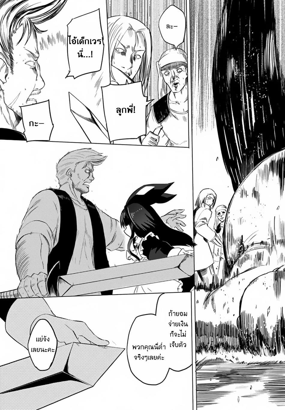 อ่านการ์ตูน Magi Craft Meister ตอนที่ 15 หน้าที่ 15