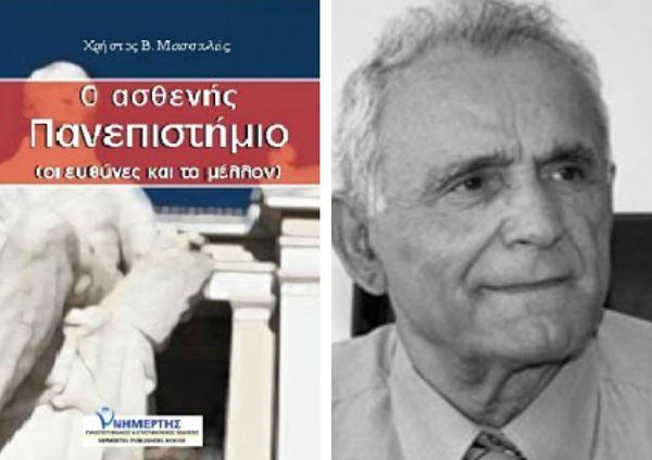 «Ο ασθενής Πανεπιστήμιο – οι ευθύνες και το μέλλον», του Χρήστου Β. Μασσαλά.