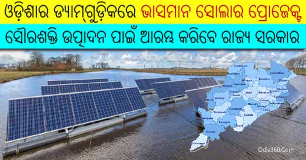 Odisha Govt to set up Floating Solar projects in Odisha reservoirs