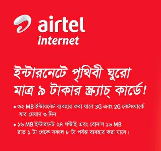 airtel-Internet-Scratch-Card-32MB-9Tk-2g-3G