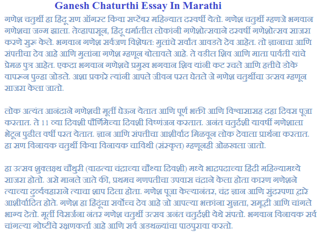 marathi essay websites Ap literature what is a letter of intent to purchase and composition resolved answers: listening to the chronicles of narnia soundtrack is inspiring me make this be the marathi essay websites most epic essay i've ever written.