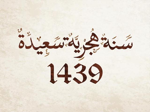 ننشر صور لسنة 1440 رسائل تهنئة العام الهجري الجديد 1440 صور وخلفيات السنة الهجرية معايدة الأصدقاء لعام 1440