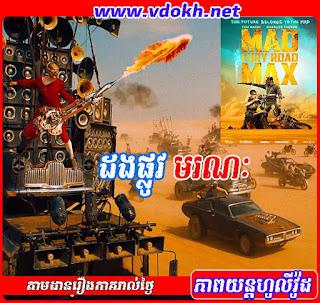 ដងផ្លូវមរណៈ - Mad Max: Fury Road Dorng Plov Moronak Hollywood Movie Speak Khmer