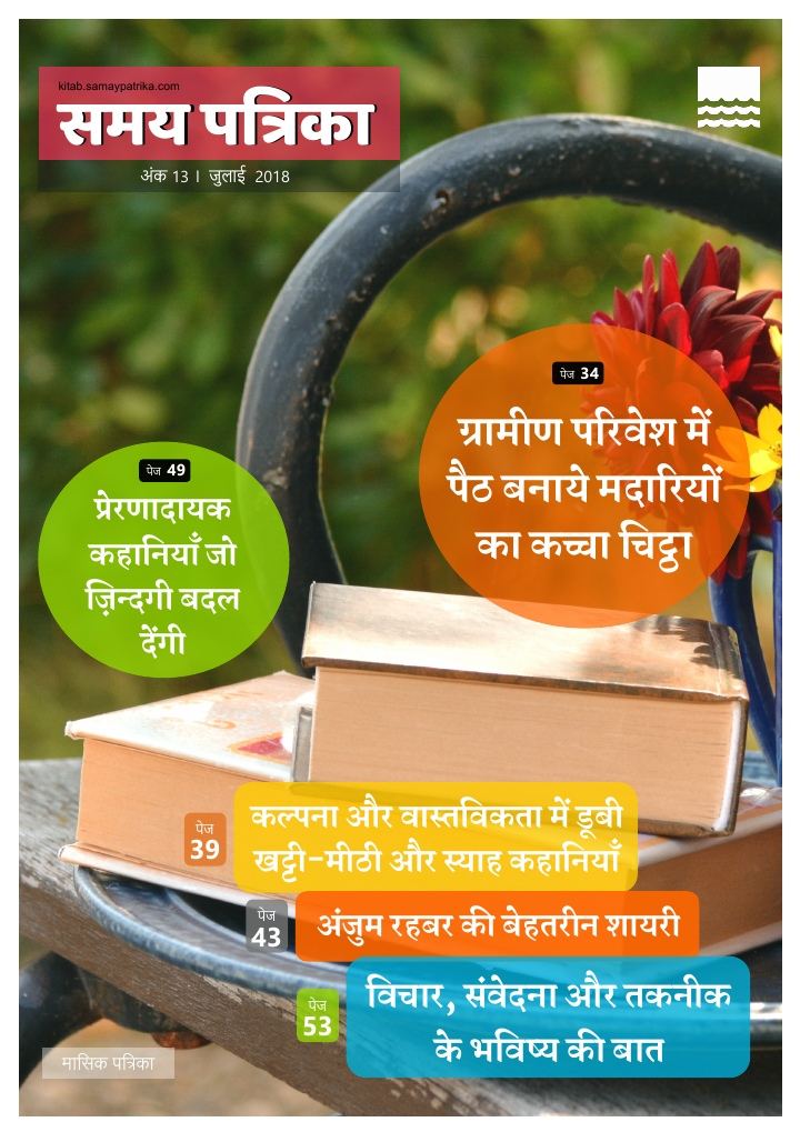 samay-patrika-july-issue-magazine