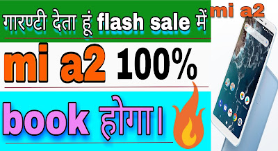 Mi a2 flash sale booking, Xiaomi Mi a2 booking,mia2 flash sale booking