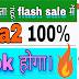 Mi a2 flash sale booking tips and tricks|mia2 100% hoga book