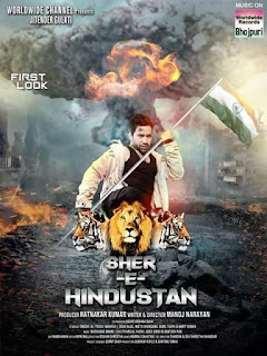 Sher E Hindustan Bhojpuri Movie Star casts, News, Wallpapers, Songs & Videos