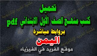 تحميل كتب منهج الصف الأول الأساسي pdf اليمن ، كتب منهج اليمن الدراسي للصف الأول الابتدائي ، الجمهورية اليمنية