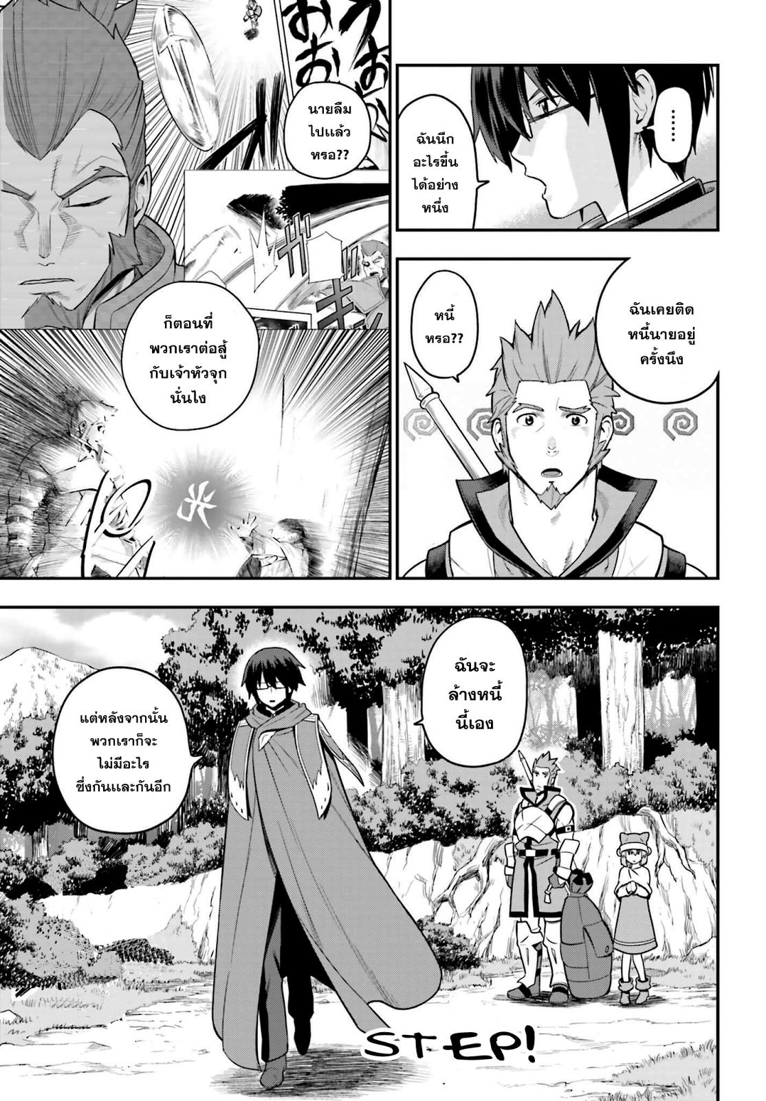 อ่านการ์ตูน Konjiki no Word Master 12 ภาพที่ 14