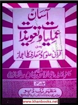 Amliyat E Mohabbat Pdf
