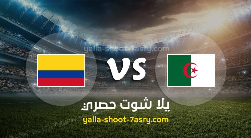 مباراة الجزائر وكولمبيا