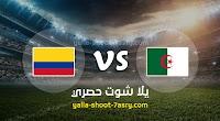 موعد مباراة الجزائر وكولمبيا اليوم الثلاثاء بتاريخ 15-10-2019 مباراة ودية