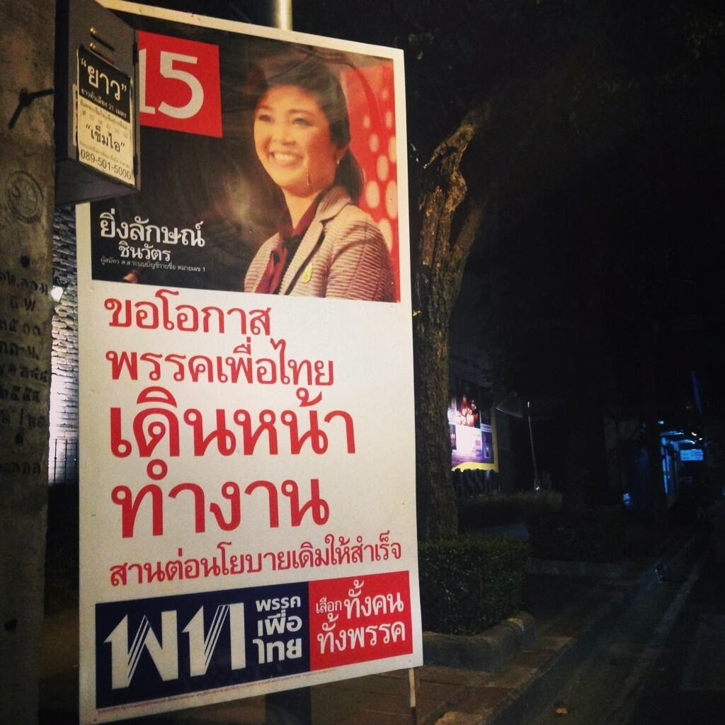 เพื่อไทย Pheu Thai #15 Yingluck Number One