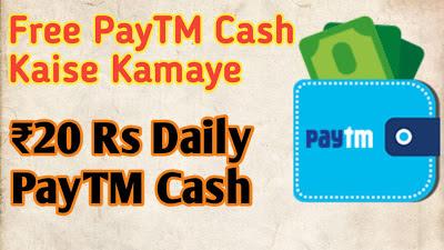 ₹20-Rs-Paytm-Cash-Daily-Kamaye