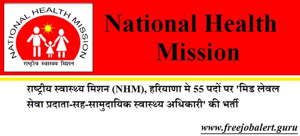 National Health Mission, NHM,Haryana, NHM HR, Haryana, NRHM, NRHM Recruitment, Health Officer, Graduation, freejobalert, Latest Jobs, nhm haryana logo