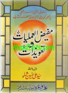 Mofeez ul Amliyaat o tawezaat