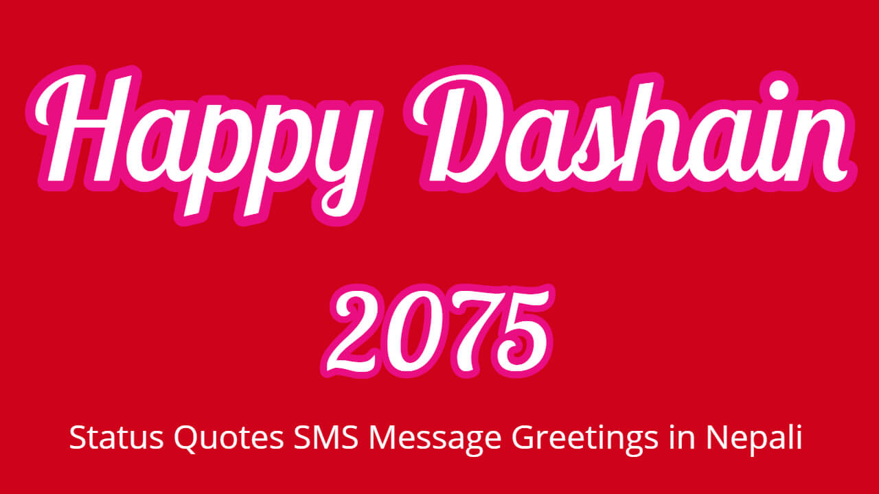 Dashain Wishes Dashain Sms Dashain Messages Dashain Quotes 2075