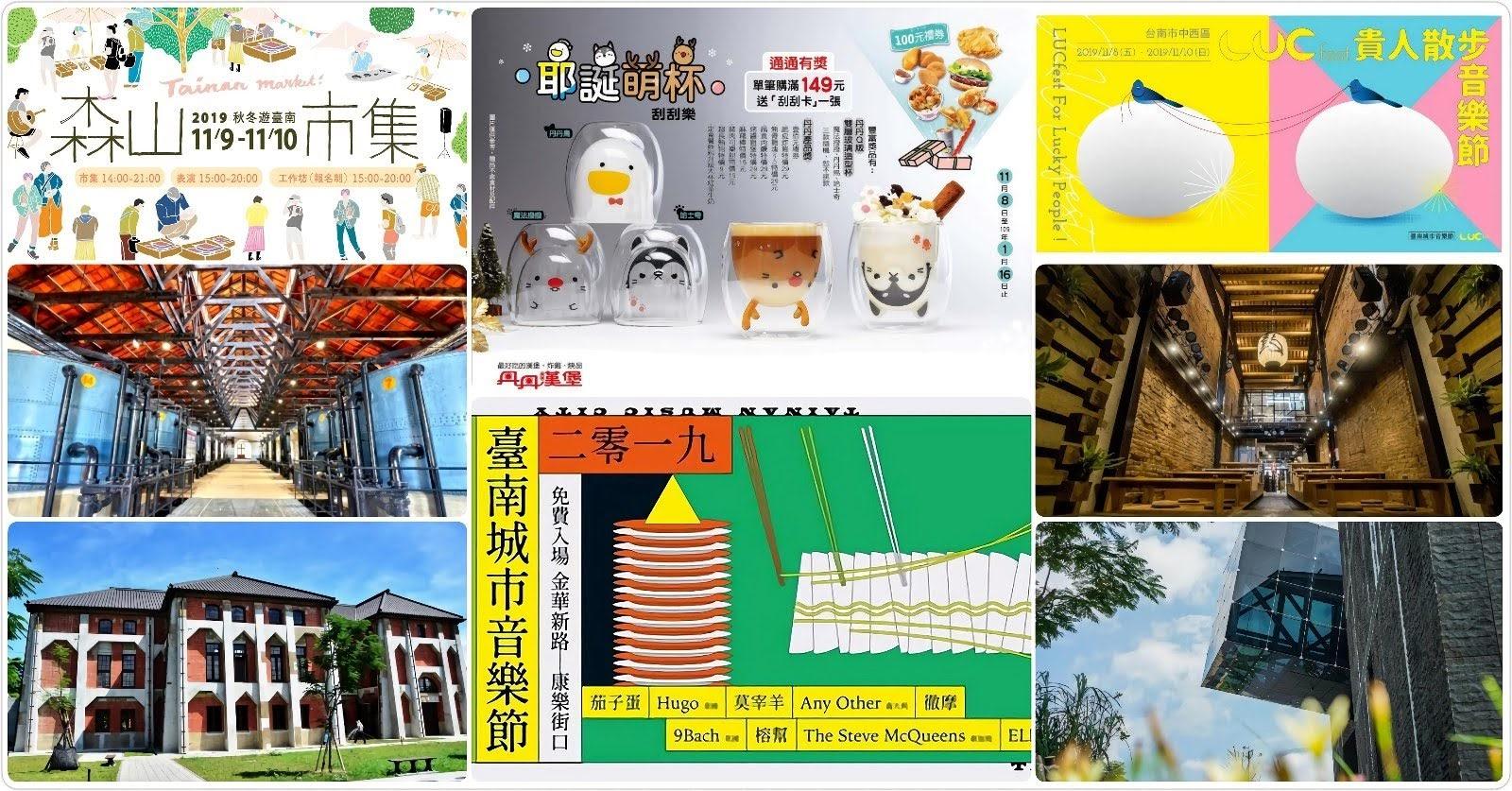[活動] 2019 11/7-/11/10 台南週末活動整理|本週末活動數:54