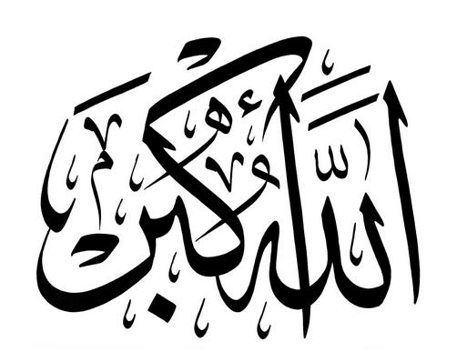 Hukum Takbir dan Malam Takbiran Sebelum Shalat Idul Fitri
