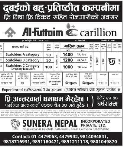 Jobs For Nepali In Dubai, Free Visa & Free Ticket Salary-Rs.39,200/