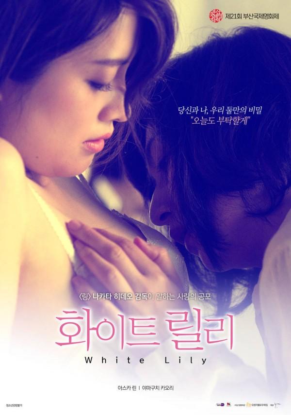 Hai Chị Em - White Lily (2016)