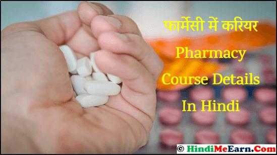 D फार्मेस कोर्स की जानकरी -D Pharmacy course Details in Hindi