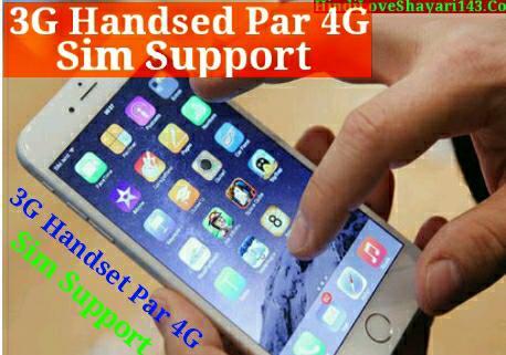 3G Mobile Handset Par Jio 4G Sim Support-6 Step Tricks