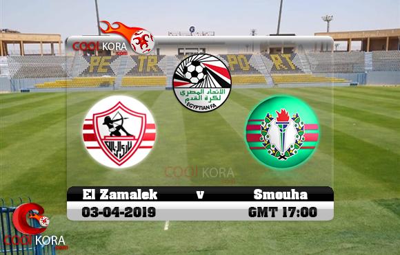 مشاهدة مباراة الزمالك وسموحة اليوم 3-4-2019 في الدوري المصري