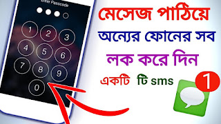 Send sms Lock Other Device Android Tricks 2019