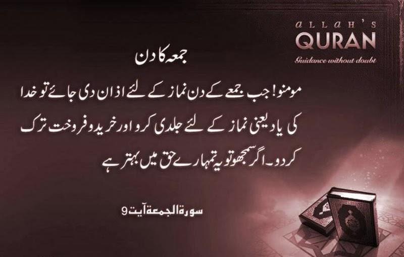 Islamic & Roohani Ilaj Kay Wazaif In Urdu