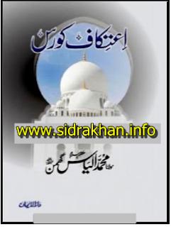 Ahtikaf Course