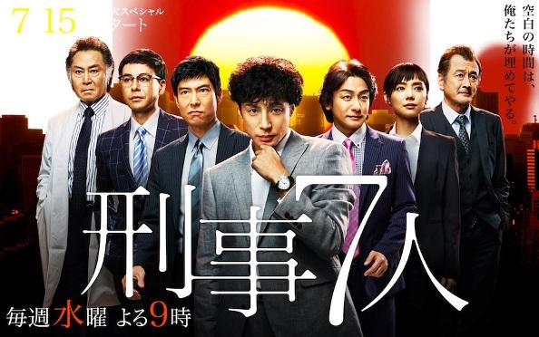 Sinopsis Keiji 7 nin / 刑事7人 (2015) - Season 1 - Serial TV Jepang