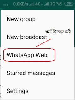 whatsapp for pc,whatsapp for pc windows 7,how to install whatsapp on pc windows 7,how to use whatsapp on pc without bluestacks,how to install whatsapp on pc windows 10,how to use whatsapp on pc without phone,computer par whatsapp kaise chalaye