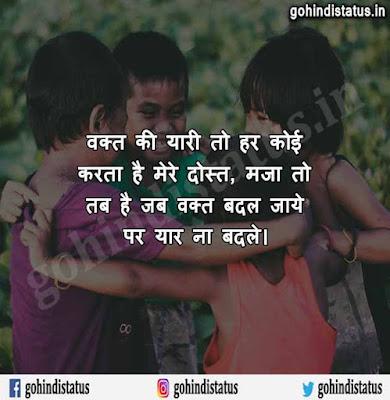 Dosti Status And Dosti Status In Hindi