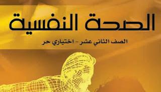 كتاب الصحة النفسية للصف الثاني عشر اختياري حر لمناهج دولة الكويت
