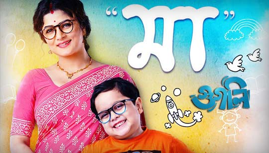 Maa Lyrics from Googly bengali Movie Featuring Soham, Srabanti