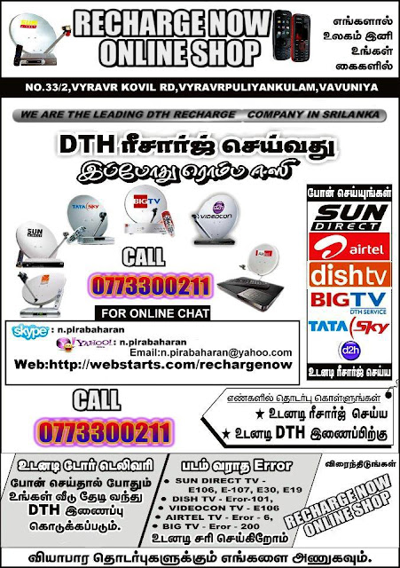 Welcome To Recharge Now Online Shop\u0027s (Pvt) Limited