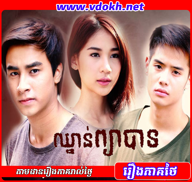 TV3SD - Chnan Pjea Bat