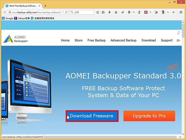 Hung的軟體使用教學: 免費備份和還原軟體AOMEI Backupper Standard 3.0