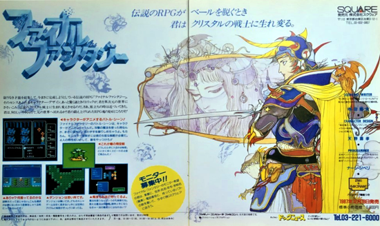 Final Fantasy ad Square 1987