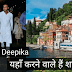 Deepika and Ranveer Wedding Venue in Hindi