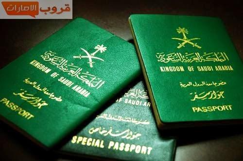 السعودية تحظر السفر إلى العراق و تايلاند