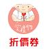 【愛禮物】折價券/優惠券/折扣碼/coupon 12/16更新