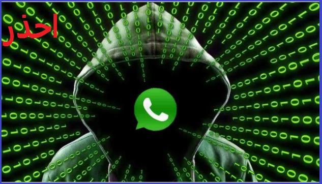 احذر!! بمكالمة فيديو على WhatsApp من الممكن أن تقع فى خدعة القرصنة الجديدة هذه