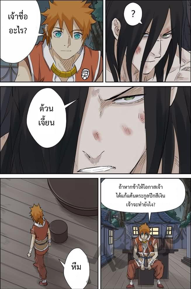 Tales of Demons and Gods ตอนที่ 155.5 หน้า 6