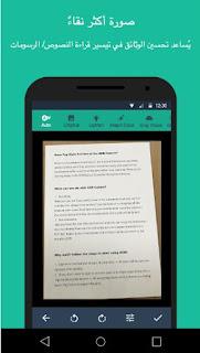 تحميل تطبيق CamScanner - Phone PDF Creator