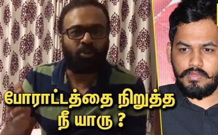 Karu Palaniappan Angry Speech | Jallikattu Protest