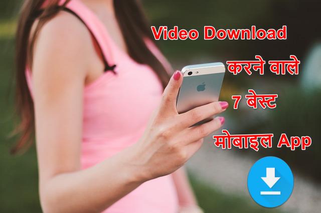 Android Mobile Ke liye 7 Best Video Download Karne Wala App